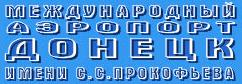 Международный Аэропорт Донецк логотип